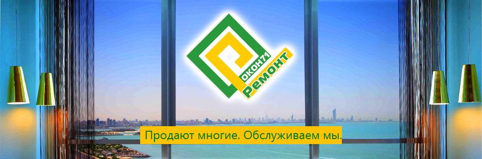 Шапка сайта Ремонт окон 71